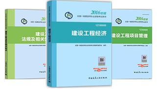 全国一级建造师执业资格考试用书